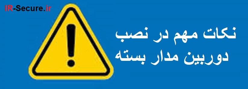 نکات مهم نصب دوربین مدار بسته تبریز