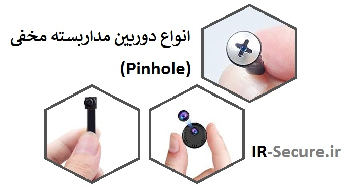 انواع دوربین مداربسته مینیاتوری