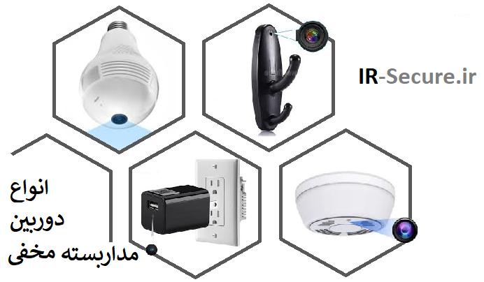 انواع دوربین مداربسته مخفی