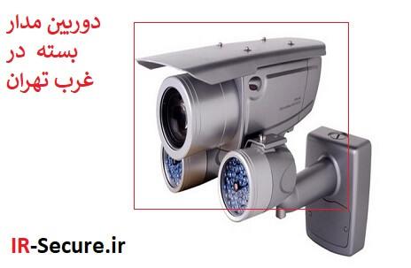 خرید و فروش دوربین مدار بسته در غرب تهران