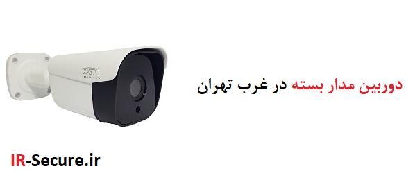 دوربین مدار بسته در غرب تهران