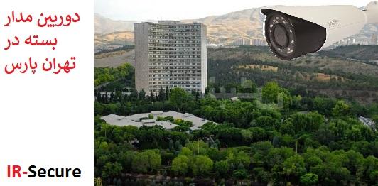 نصب دوربین مدار بسته در تهرانپارس