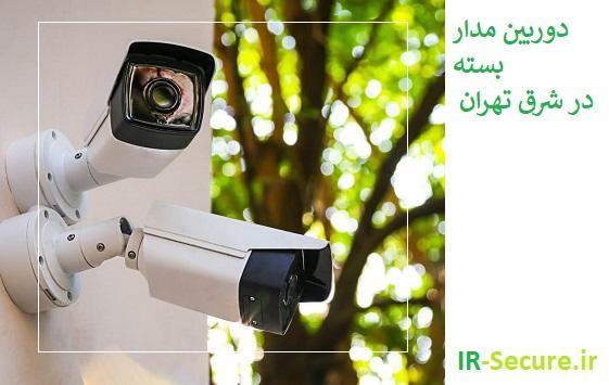 دوربین مدار بسته در شرق تهران